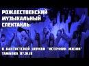 Рождественский музыкальный спектакль баптистской церкви Источник Жизни Тамбо