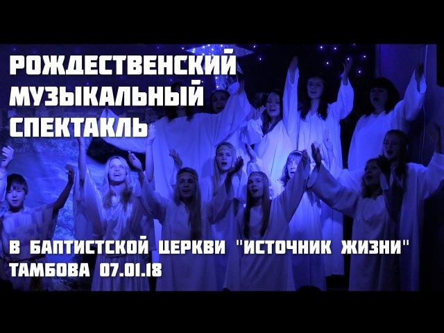 Рождественский музыкальный спектакль баптистской церкви Источник Жизни Тамбо...