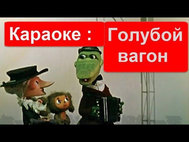 Голубой вагон, Песня крокодила Гены, Караоке с субтитрами на русском и на китайском