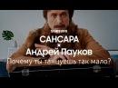 Сансара × Дружко × Андрей Пауков Почему ты танцуешь так мало Samsung YouTube TV 12