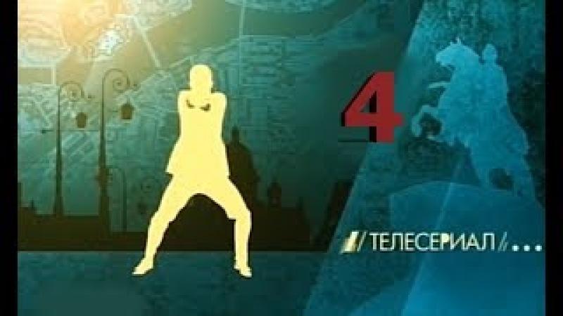 Криминальный детектив Фильм АГЕНТ ОСОБОГО НАЗНАЧЕНИЯ ВЕСЬ 4 СЕЗОН серии 1 8 русский боевик смотреть онлайн без регистрации