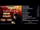 Концерт к Юбилею Юрия Кацапа - Годы-Кони 03.03.2018