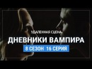 Дневники вампира 8 сезон 16 серия Удаленная сцена Кэролайн и Стефан