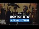 Доктор Кто 10 сезон 12 серия Русское промо