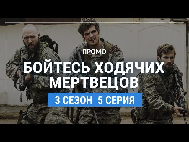 Бойтесь ходячих мертвецов 3 сезон 5 серия Русское промо