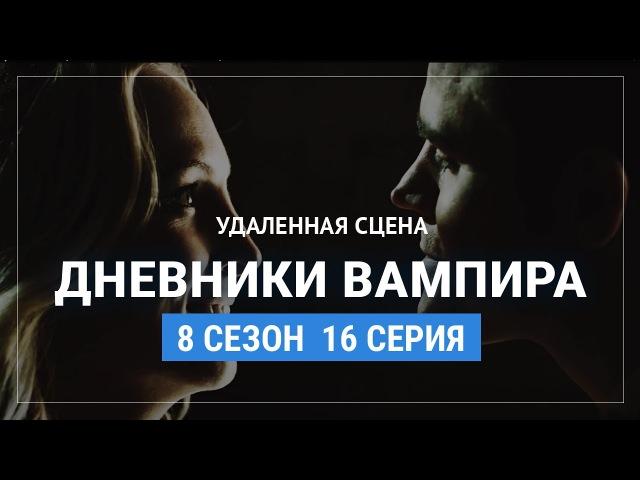 Дневники вампира 8 сезон 16 серия Удаленная сцена (Кэролайн и Стефан)