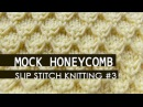 Slip Stitch Knitting 3: Mock Honeycomb