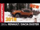 Первый тест драйв Renault Dacia Duster 2018