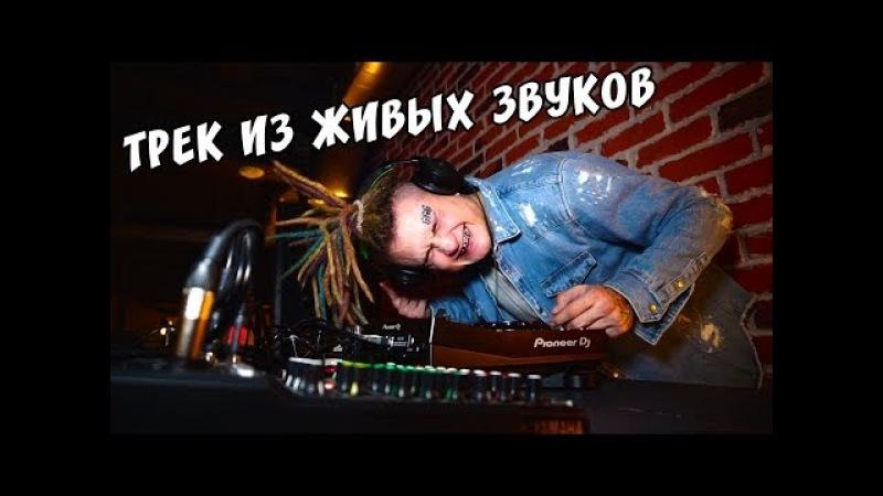 ТРЕК из ЖИВЫХ ЗВУКОВ! (DJ МОРГИШТЕЙД)