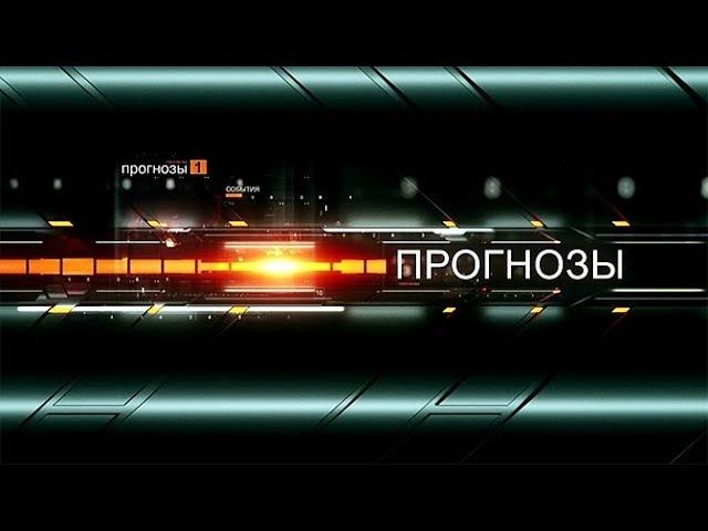 Прогнозы с Вероникой Крашенинниковой. Выпуск 18.03.2018 г.