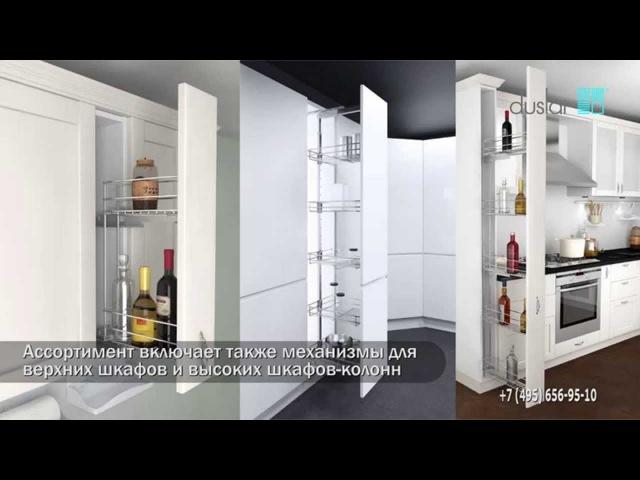 Выдвижные системы для кухни - бюджетная линия Vauth Sagel