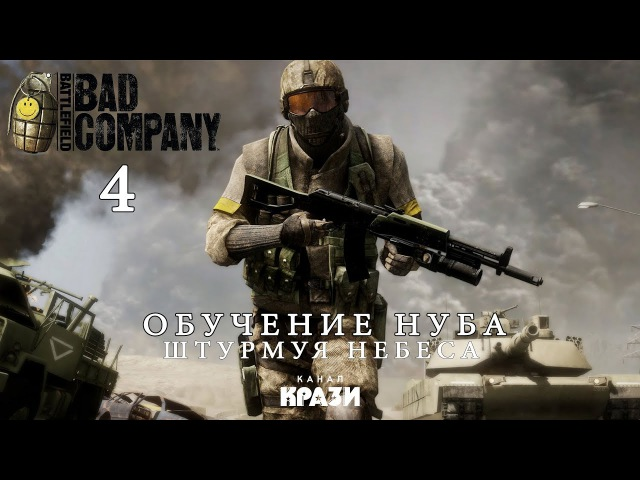 Battlefield Bad Company 4 ОБУЧЕНИЕ НУБА ШТУРМУЯ НЕБЕСА смотреть онлайн без регистрации