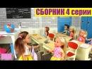 Сборник 4 серии Куклы Барби ЛЕТНЯЯ ШКОЛА Таблица Умножения Мультик с игрушками
