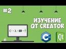 Изучение Qt Creator Урок 2 Создание приложения на C