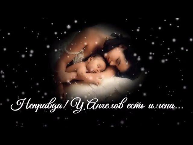 Стих для мамы... Неправда! У ангелов есть имена...