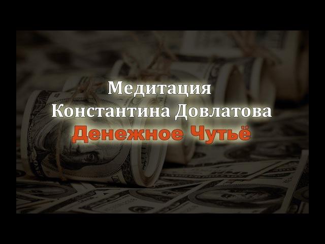 Константин Довлатов. Реинтеграция на Денежное Чутьё