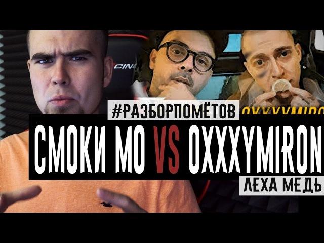 Разборпомётов. СМОКИ МО vs OXXXYMIRON. ФБ4 начался!