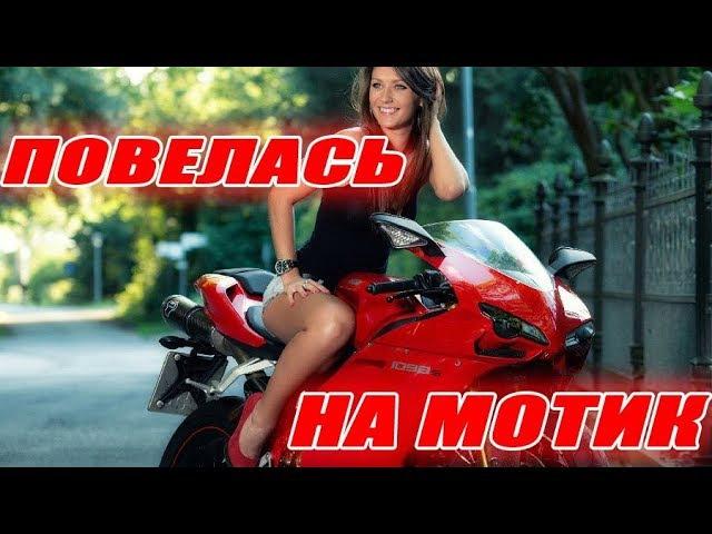 ШКОЛЬНИЦА ОТДАЛАСЬ за мотоцикл СПОРТУХА