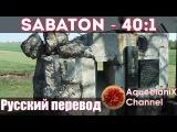 Sabaton - 401 - Русский перевод Субтитры