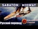 Sabaton - Midway - Русский перевод Субтитры