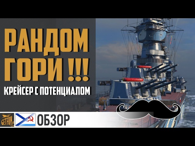 Крейсер Чапаев вооружен и очень опасен 💣 World of Warships