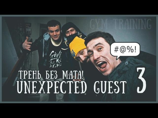 Unexpected guest 3 | Lviv gym