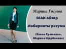 МАК обзор - Лабиринты разума (Елена Еременко, Марина Щербакова)