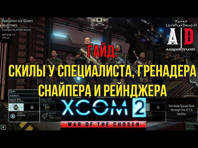 XCOM 2: War of the Chosen ГАЙД ❤Война избранных❤СКИЛЛЫ у специалиста,гренадера,снайпера и...