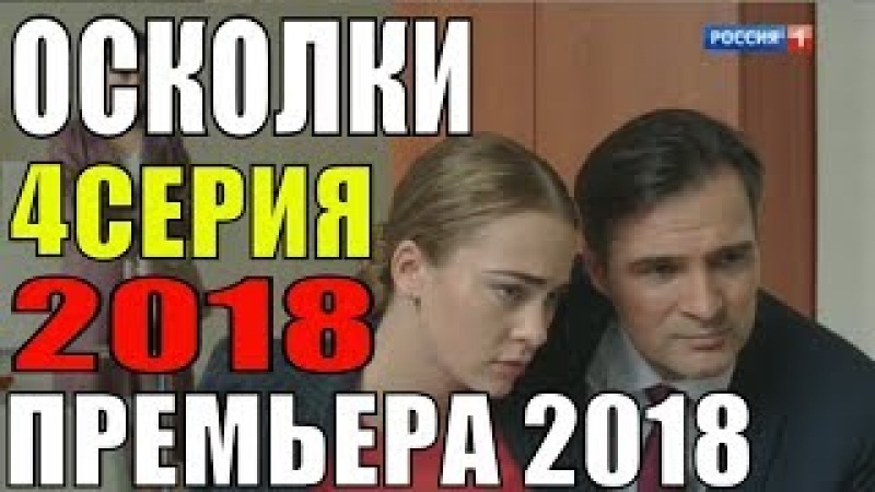 ПРЕМЬЕРА 2018! Осколки 4 серия Русские мелодрамы 2018 новинки, сериалы 2018