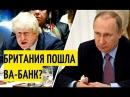 Крышу СНЕСЛО окончательно Британский МИД официально приравнял Путина к Гитлеру Обсуждение