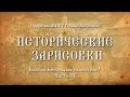 Исторические зарисовки Было ли монгольское нaшeствиe Часть III Профессор МПГУ Г