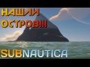 Subnautica Нашли затонувшую капсулу Нашли остров с башней