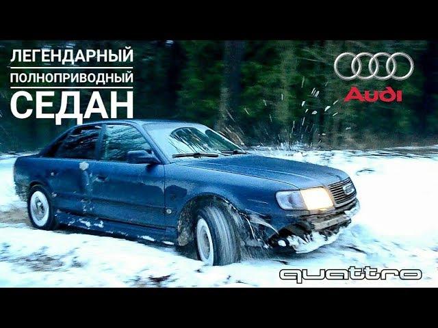 Обзор Audi 100 C4 QUATTRO. Легендарный полноприводный седан