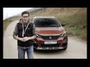 Француз, который уделал немцев – новый Peugeot 3008! Тест-драйв и обзор