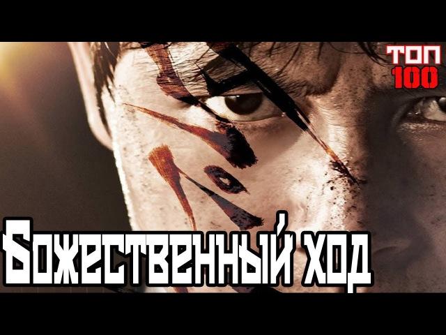 Божественный ход / Sin-ui hansu(2014).Трейлер