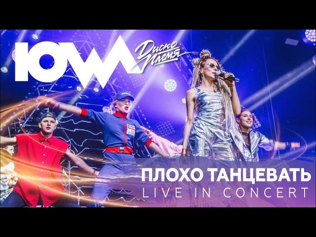 IOWA - Плохо танцевать live. А2 Green Concert