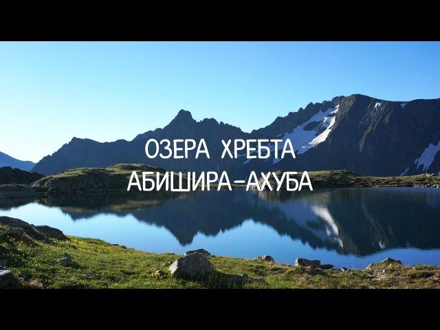 Озера хребта Абишира Ахуба