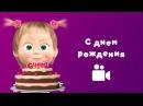 ПЕСНЯ С ДНЁМ РОЖДЕНИЯ 🎂 Мультфильм Маша и Медведь 🎁 Раз в году