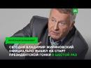 Человек-скандал: знаменитые выходки Владимира Жириновского