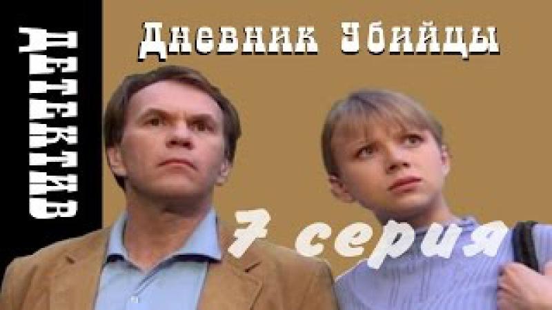 Дневник убийцы 7 серии (детектив)