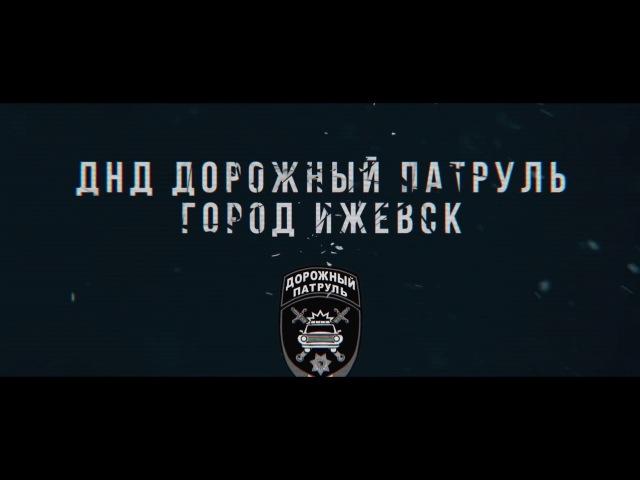 ДНД Дорожный патруль г. Ижевск