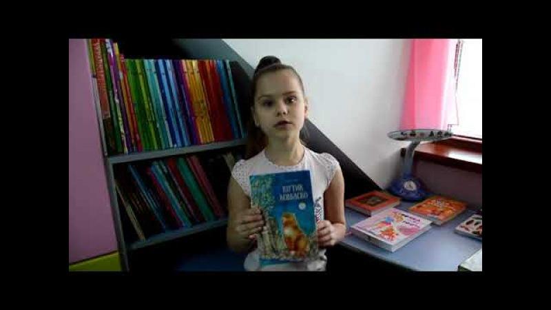 Віка Коваленко, 11 років Сергій Гридін Кігтик Ковбаско