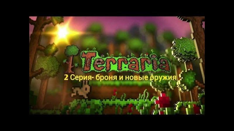 №2 Новые приключения