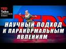 TED | Научный подход к паранормальным явлениям