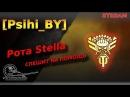Psihi BY Рота STELLA спешит на помощь