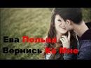 Ева Польна - Вернись Ко Мне 2017 Премьера
