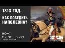 Здесь и не сейчас 1813 год Как победить Наполеона
