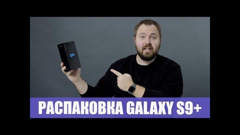 Распаковка Samsung Galaxy S9