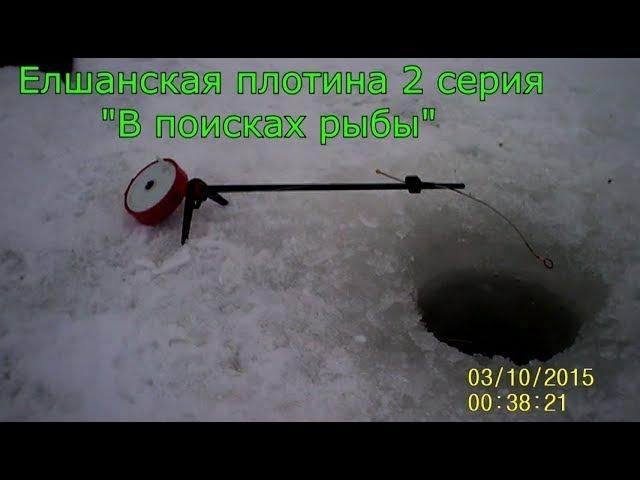 Елшанская плотина 2 серия В поисках рыбы