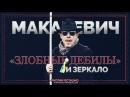 Макаревич злобные дебилы и зеркало Руслан Осташко